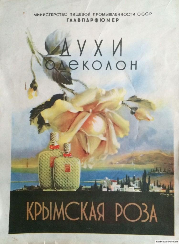 """Реклама. Духи Одеколон """"Крымская роза""""."""