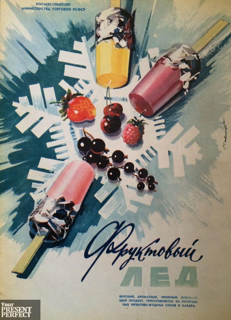 Реклама 1959г. Фруктовый лед.