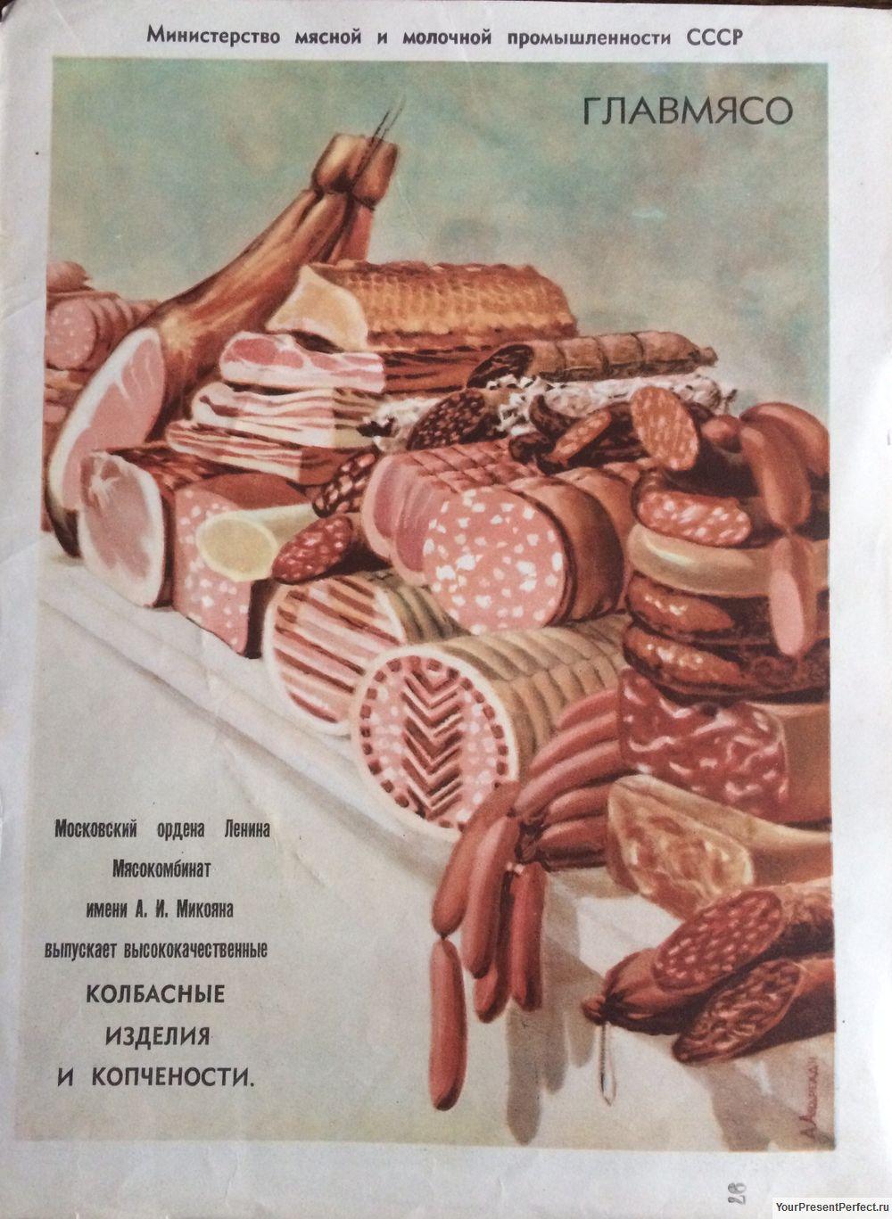 Реклама. ГЛАВМЯСО. Колбасные изделия и копчености.