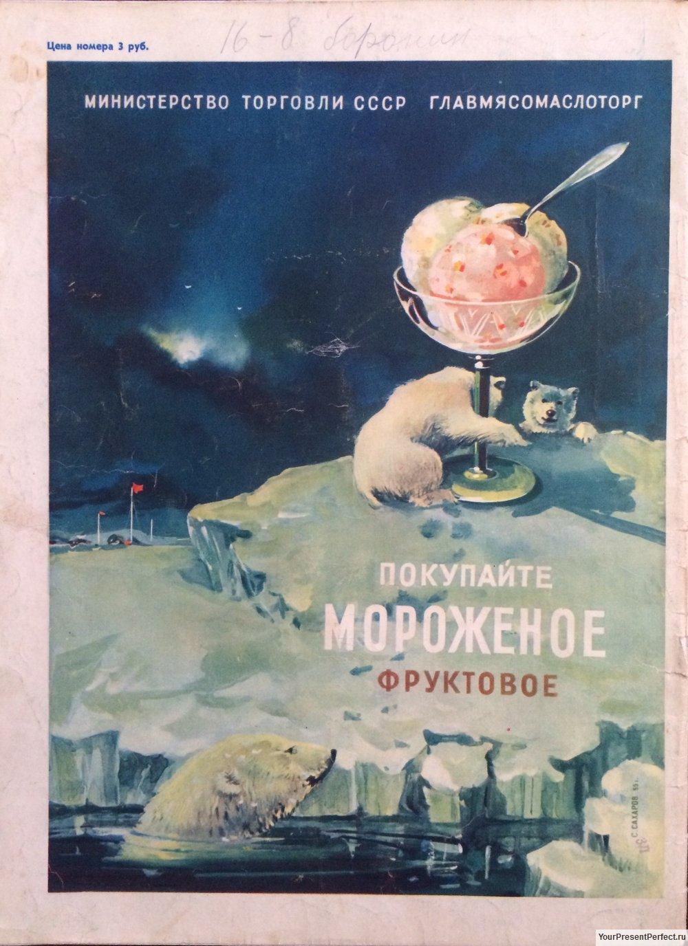 ГЛАВМЯСОМАСЛОТОРГ- Покупайте Мороженое Фруктовое