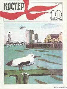 Журнал Костер №10 октябрь 1983