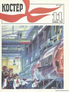 Журнал Костер №11 ноябрь 1983