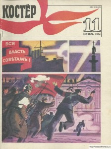 Журнал Костер №11 ноябрь 1984