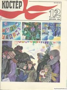 Журнал Костер №12 декабрь 1984