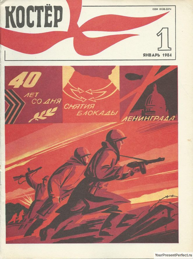 Журнал Костер №1 январь 1984