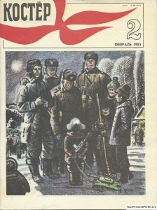 Журнал Костер №2 февраль 1983