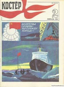Журнал Костер №2 февраль 1984
