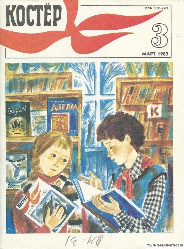 Журнал Костер №3 март 1983