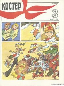Журнал Костер №3 март 1984