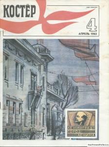 Журнал Костер №4 апрель 1983