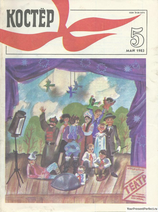 Журнал Костер №5 май 1983