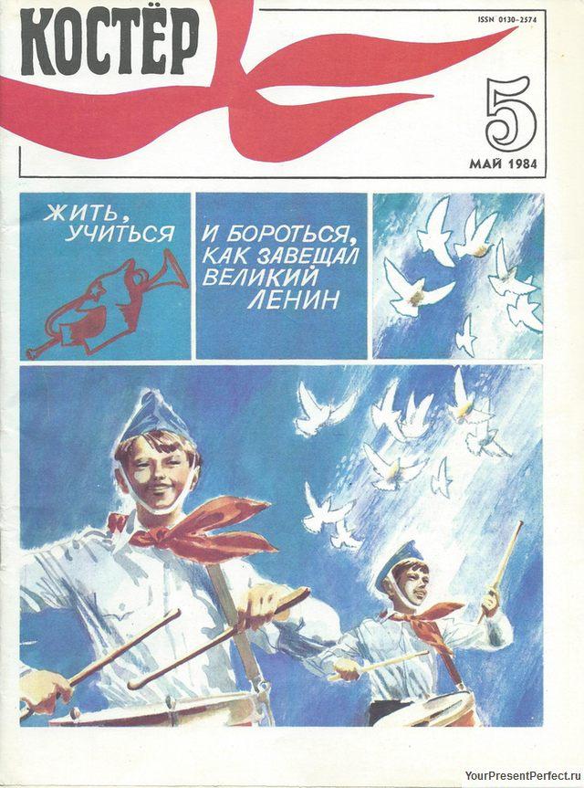 Журнал Костер №5 май 1984
