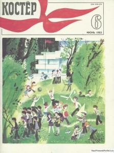 Журнал Костер №6 июнь 1983