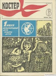 Журнал Костер №6 июнь 1984