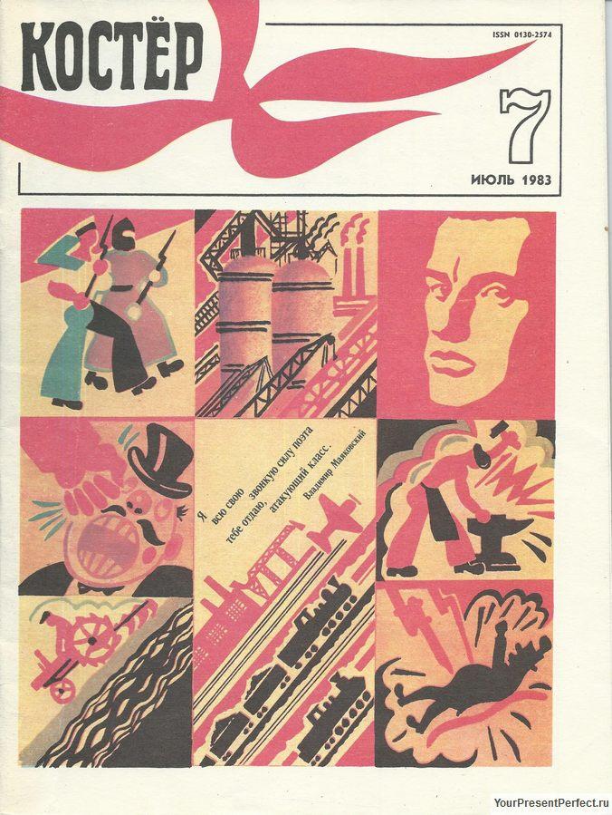 Журнал Костер №7 июль 1983
