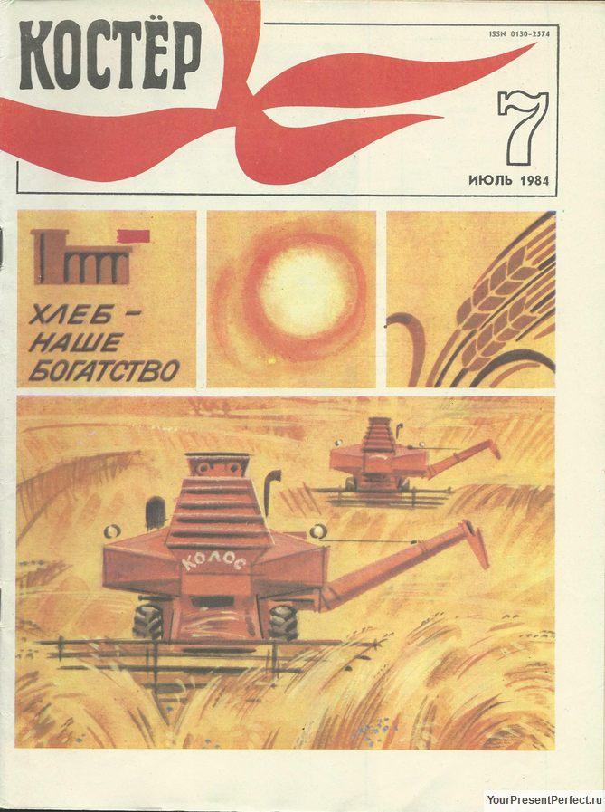 Журнал Костер №7 июль 1984