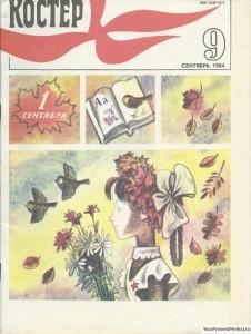 Журнал Костер №9 сентябрь 1984