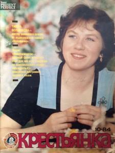 Журнал Крестьянка №10 1984