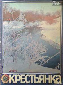 Журнал Крестьянка №3 1984