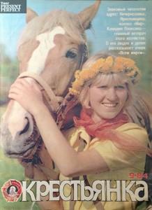 Журнал Крестьянка №9 1984