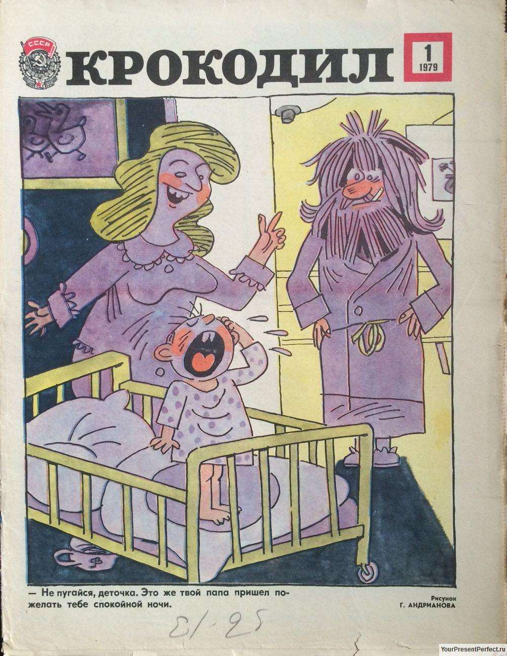 Журнал Крокодил №1 1979