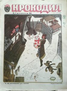 Журнал Крокодил №11 апрель 1982