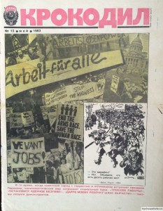 Журнал Крокодил №13 май 1983