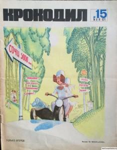 Журнал Крокодил №15 май 1971