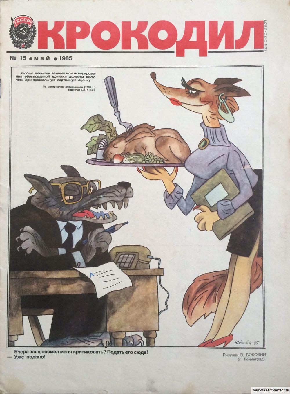 Журнал Крокодил №15 май 1985