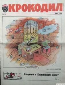 Журнал Крокодил №15 май 1989