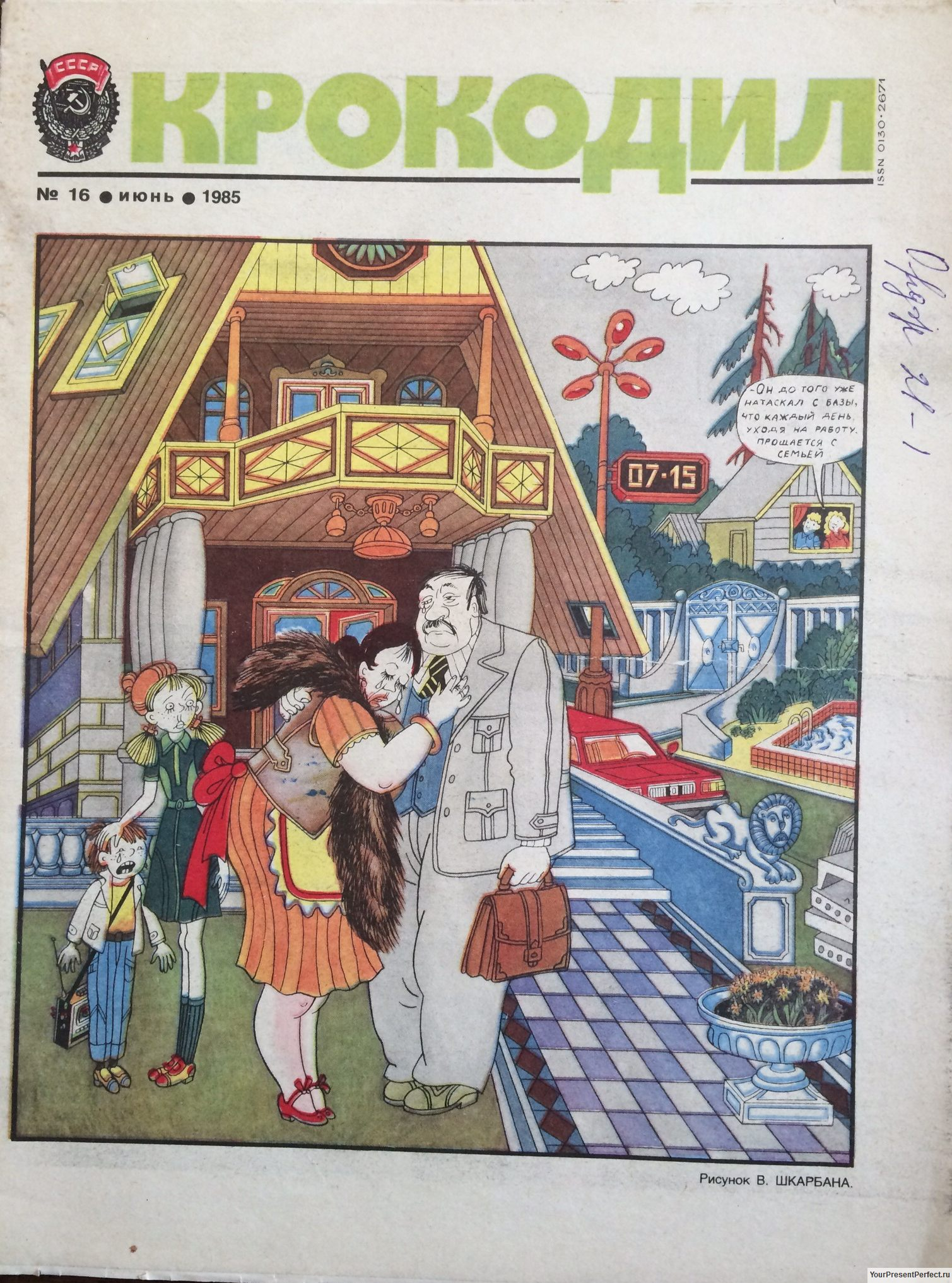 Журнал Крокодил №16 июнь 1985