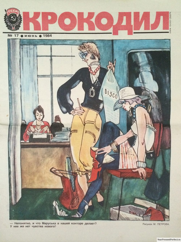 Журнал Крокодил №17 июнь 1984