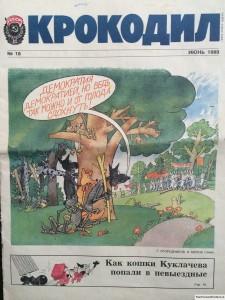 Журнал Крокодил №18 июнь 1989