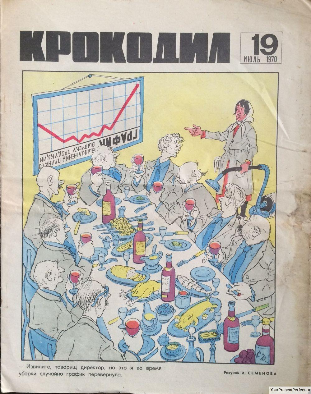Журнал Крокодил №19 июль 1970