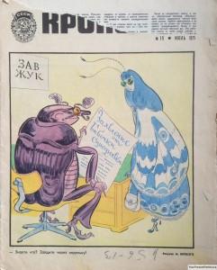 Журнал Крокодил №19 июль 1975