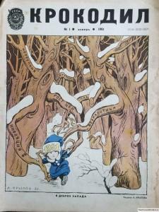 Журнал Крокодил №1 январь 1981