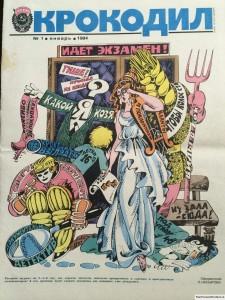 Журнал Крокодил №1 январь 1984