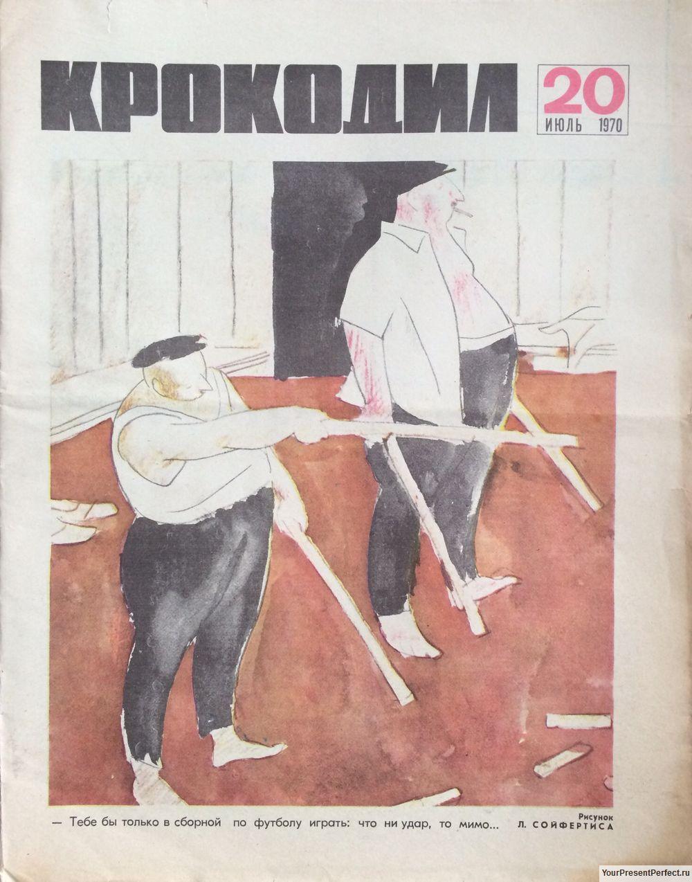 Журнал Крокодил №20 июль 1970
