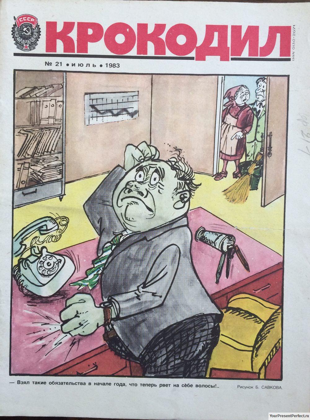 Журнал Крокодил №21 июль 1983