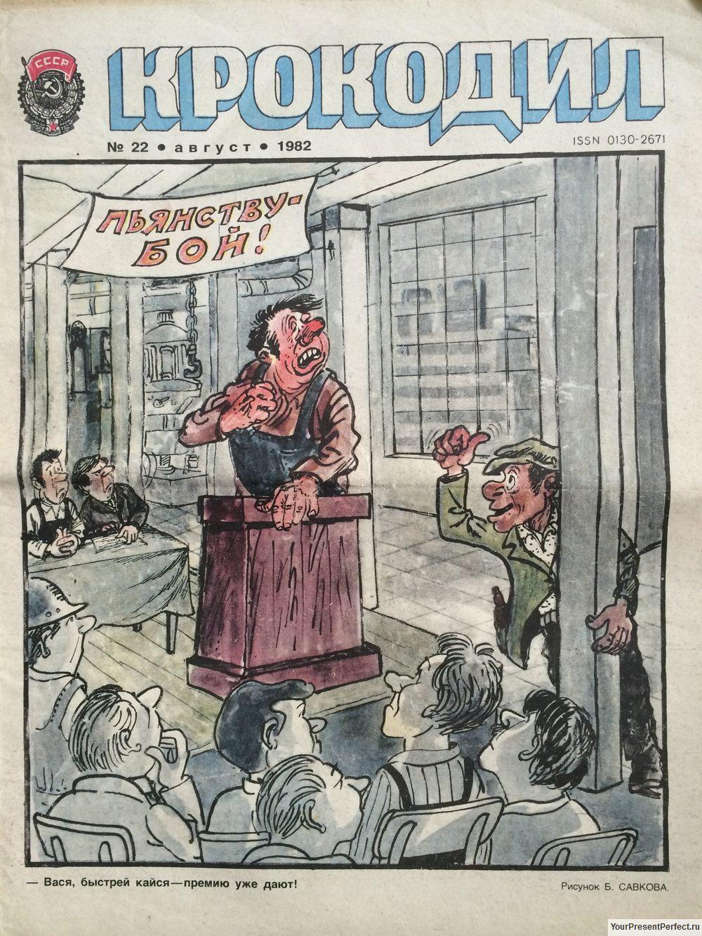 Журнал Крокодил №22 август 1982
