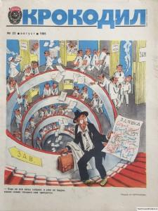 Журнал Крокодил №22 август 1985