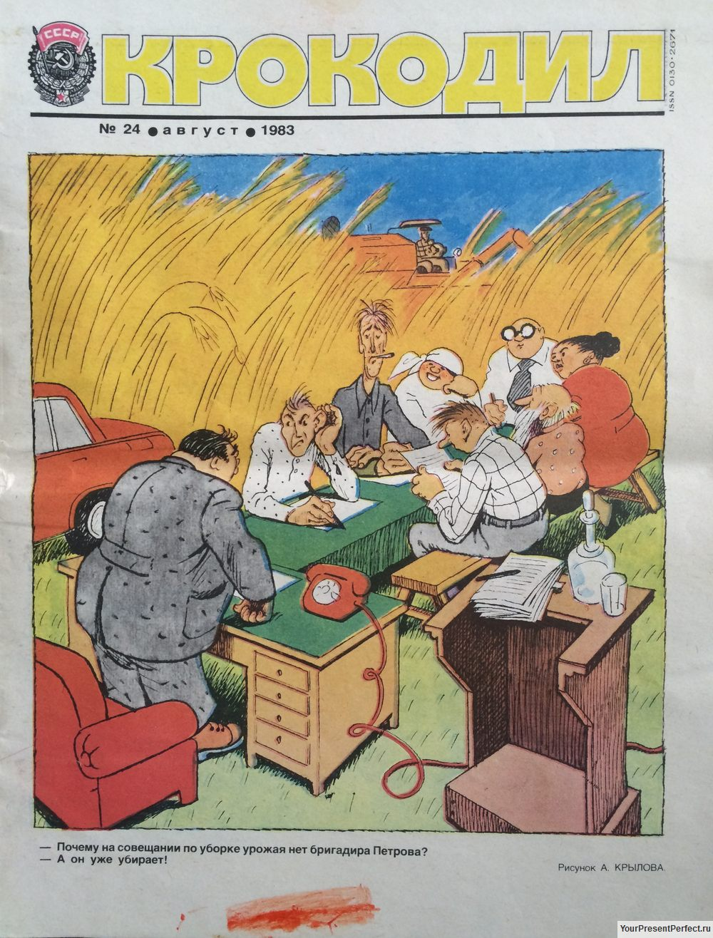 Журнал Крокодил №24 август 1983