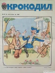 Журнал Крокодил №25 сентябрь 1983