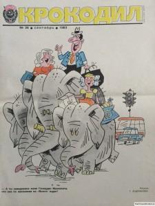 Журнал Крокодил №26 сентябрь 1983