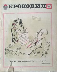 Журнал Крокодил №27 1977