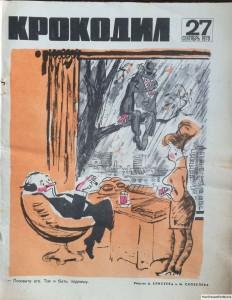 Журнал Крокодил №27 сентябрь 1970