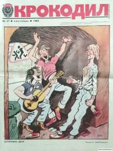 Журнал Крокодил №27 сентябрь 1983