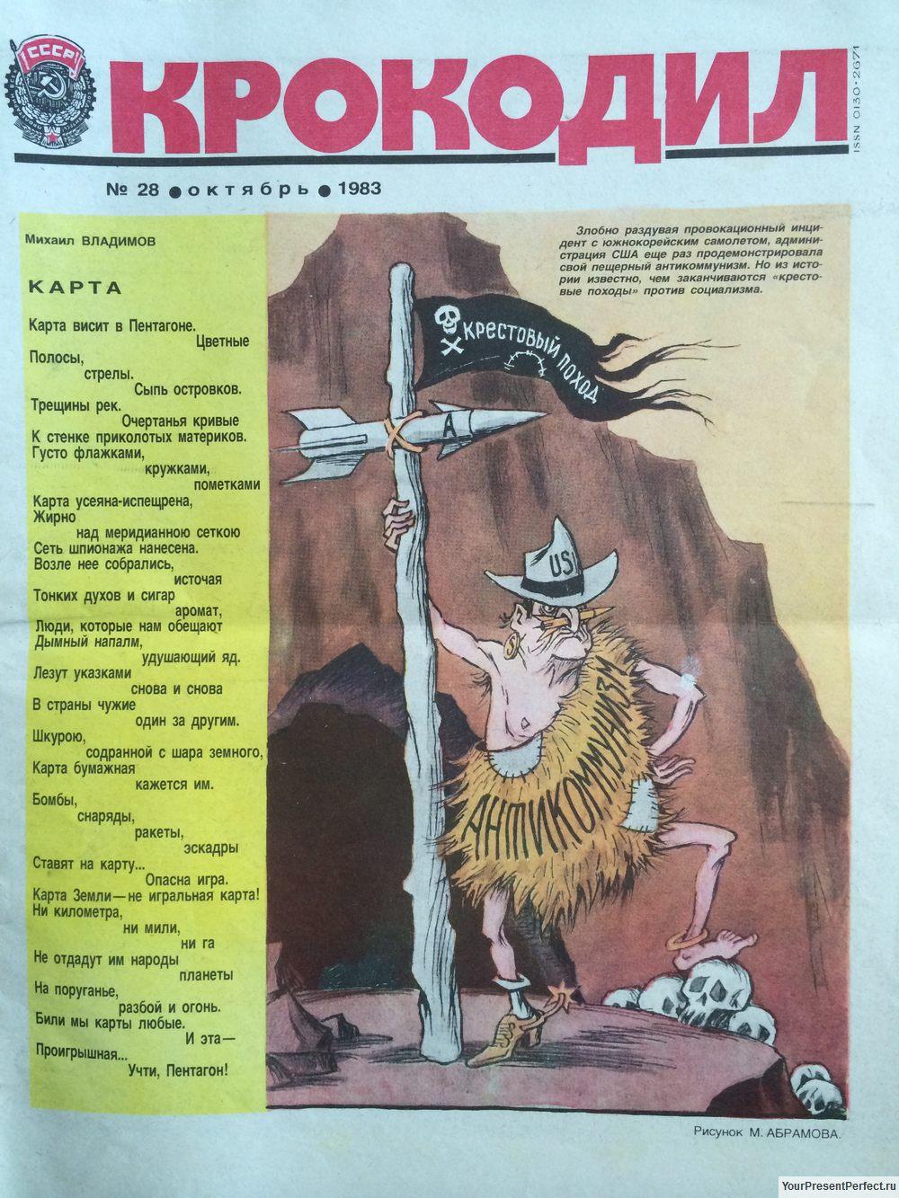 Журнал Крокодил №28 октябрь 1983