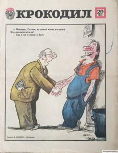 Журнал Крокодил №29 1979
