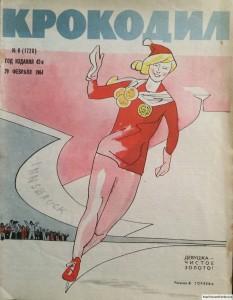Журнал Крокодил 29 февраля 1964